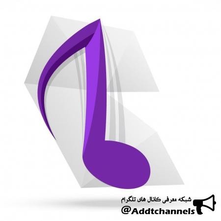 کانال دانلود مستقیم موزیک از کانال