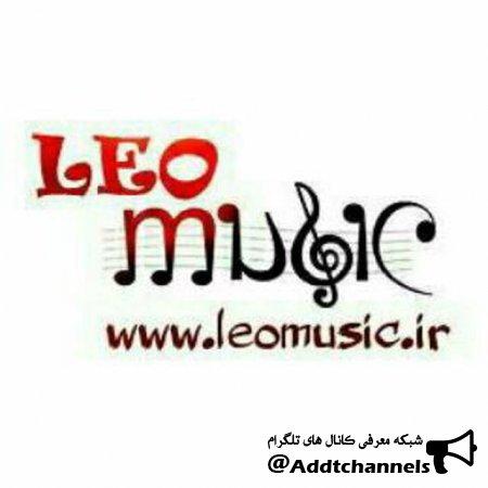 کانال leomusic