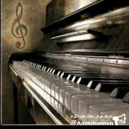 کانال آموزشگاه موسیقی
