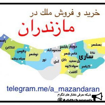 کانال خرید و فروش املاک