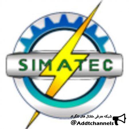 کانال SIMATEC