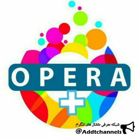 کانال operaplus