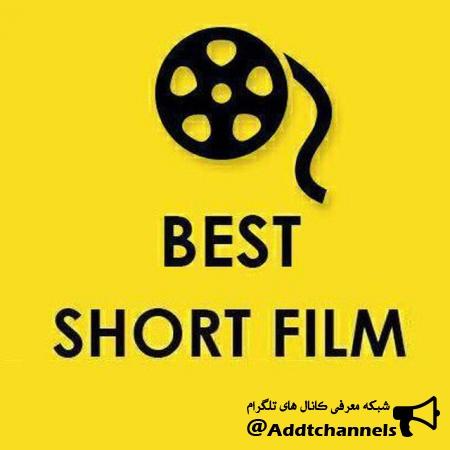 کانال BEST SHORT FILM