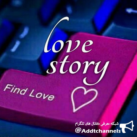 کانال Love story