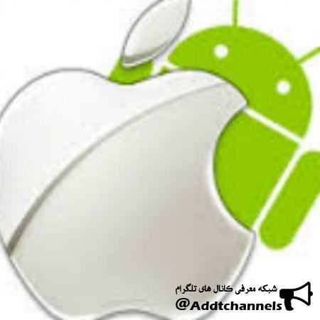 کانال نرم افزار هاي جديد اپل و اندرويد