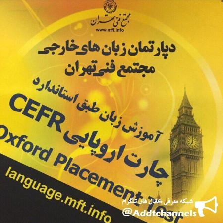 کانال رسمی دپارتمان زبان