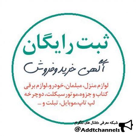 کانال ثبت رایگان آگهی شما در نیازمندیهای ایران
