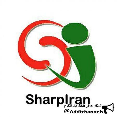 کانال فروشگاه اینترنتی شارپ ایران