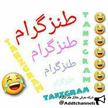 کانال طنزگرام