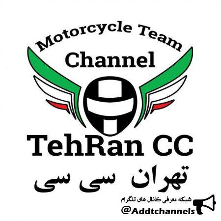 کانال موتور سواري تهران سي سي