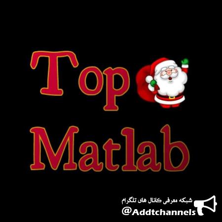 کانال Top_matlab
