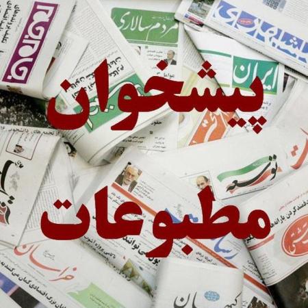 کانال پیشخوان مطبوعات ایران