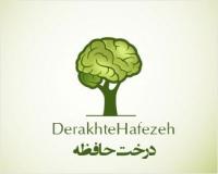 کانال درخت حافظه دکتر محمدرضا فهمیده
