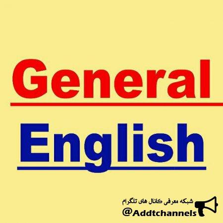 کانال GENERAL ENGLISH