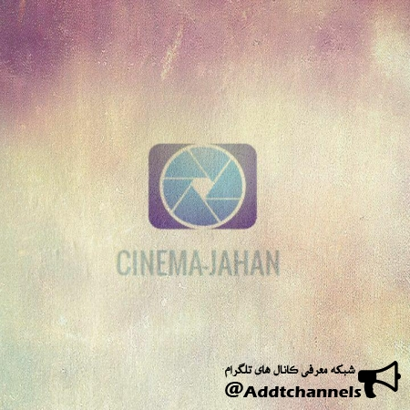 کانال سینما-جهان
