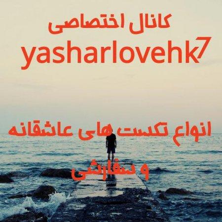 کانال Yasharlovehk7