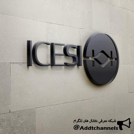 کانال icesi