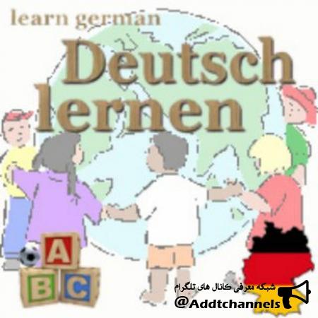 کانال مرکز آموزش زبان آلمانی