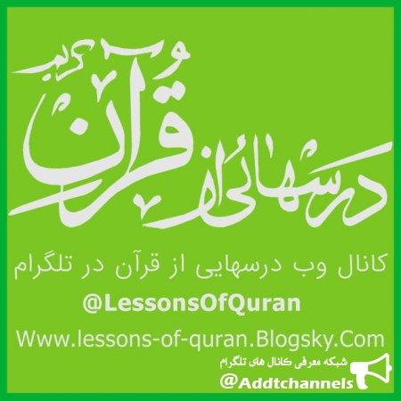 کانال درسهایی از قرآن