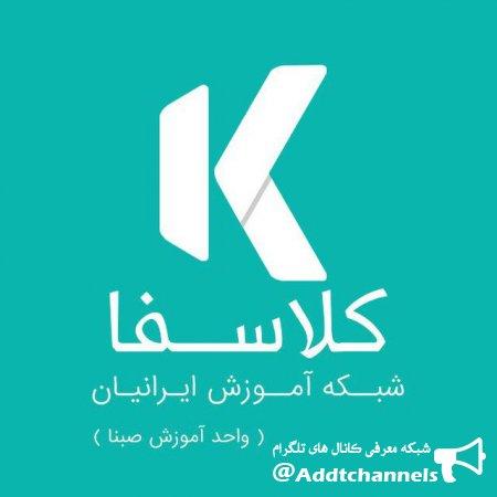 کانال کلاسفا، شبکه آموزش ایرانیان