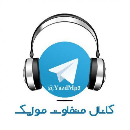 کانال یزد ام پی تری