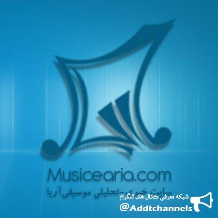 کانال موسیقی آریا