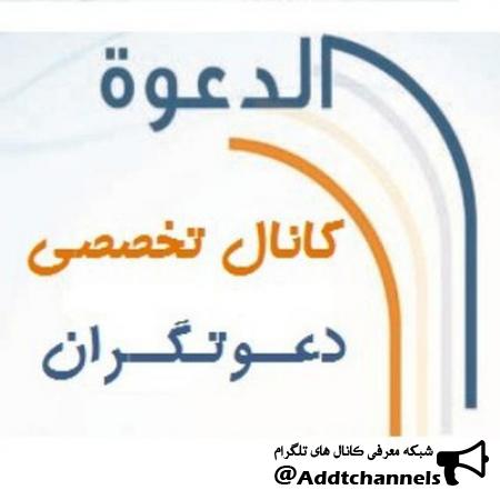 کانال دعوت اسلامی