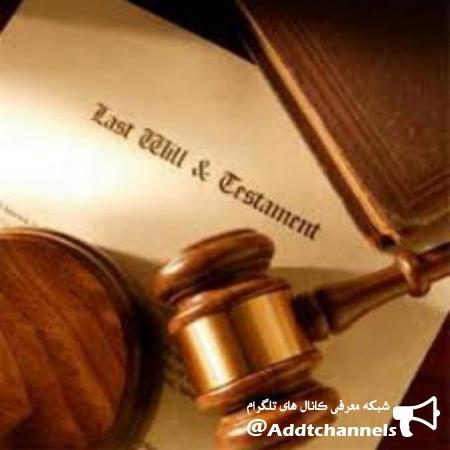 کانال حقوقی قانون