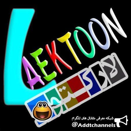 کانال لارکتون