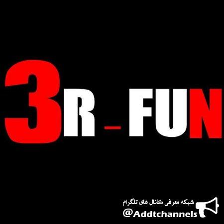 کانال ۳r_fun