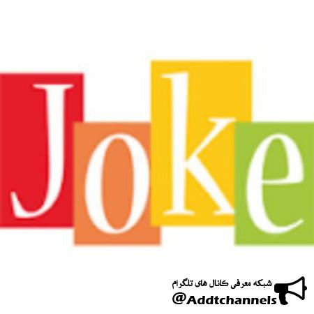 کانال jokesmoke