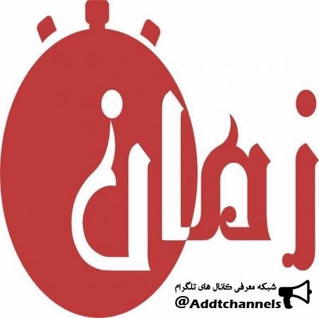 کانال نشریه زمان