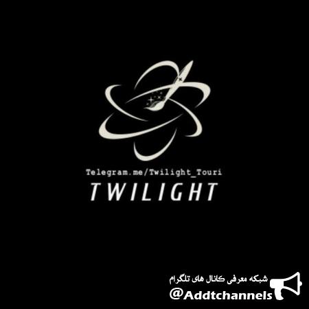 کانال Twilight