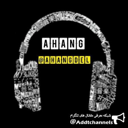 کانال ahang