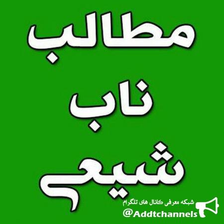 کانال مطالب ناب شیعی