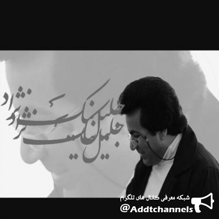 کانال شعر و ادب دکتر جلیل نیک نژاد