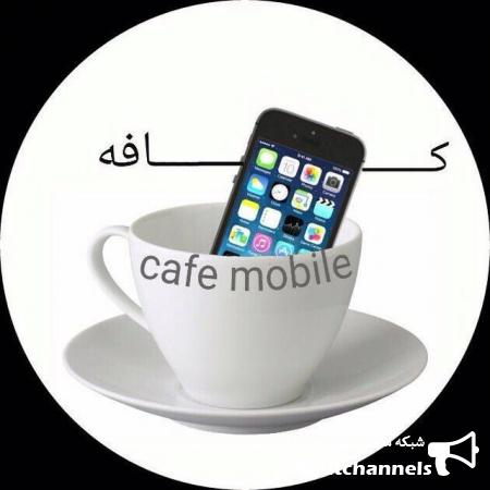 کانال كافه موبايل/cafe_mobile