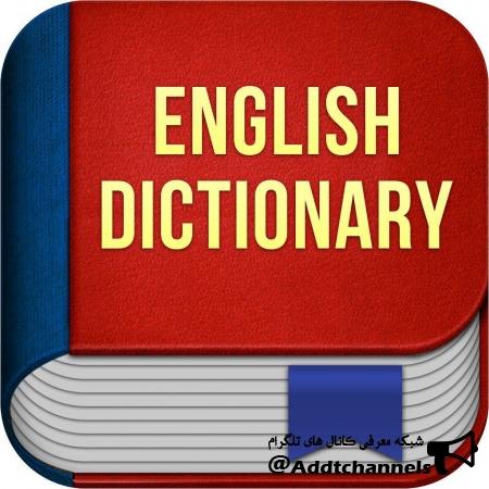 کانال مرکز فرهنگ لغت انگلیسی