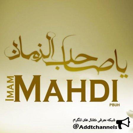 کانال True Imam Mahdi