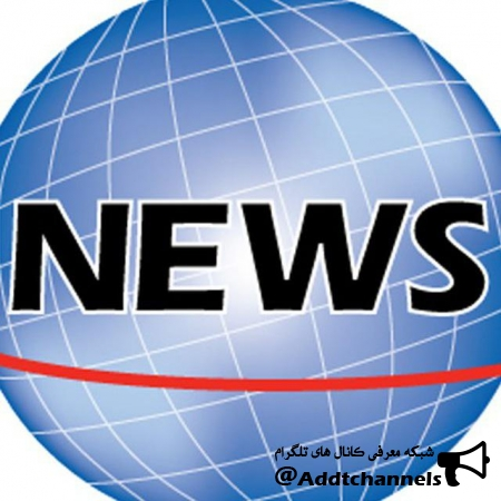 کانال خبرنامه