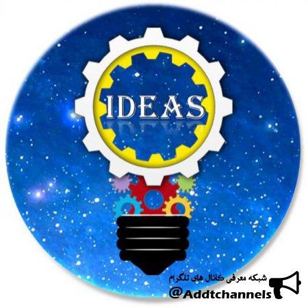 کانال علمی مذهبی ایده ها