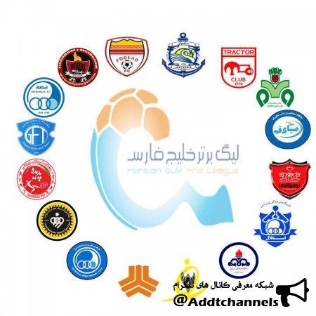 کانال لیگ برتر