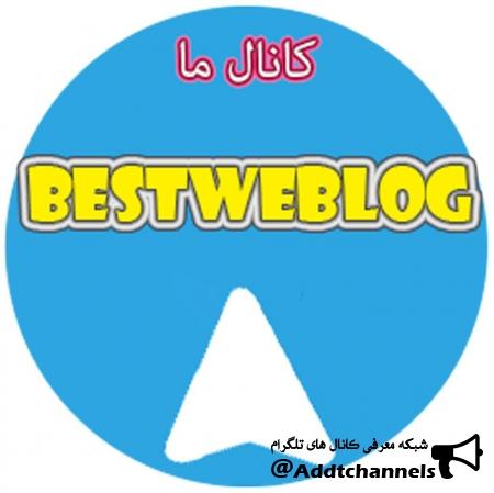 کانال bestweblog