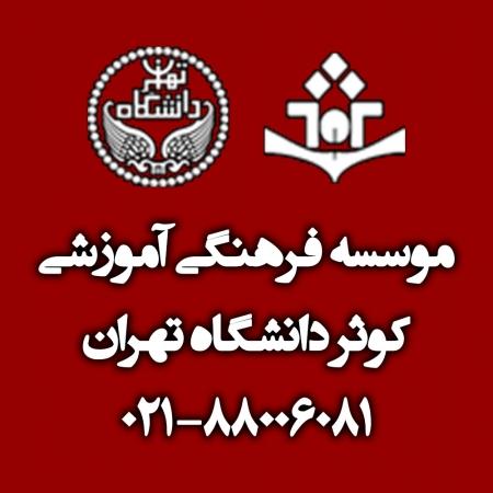 کانال موسسه آموزشی کوثر دانشگاه تهران