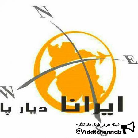 کانال باشگاه سفر ایرانا