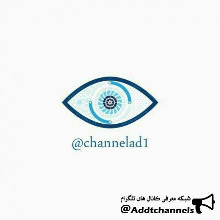 کانال تبلیغ رایگان کانال