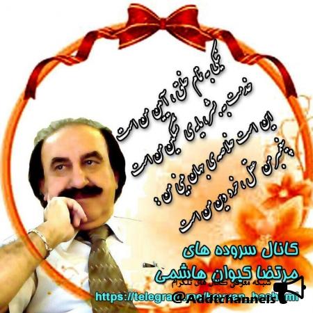 کانال مرتضا کیوان هاشمی