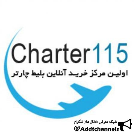 کانال چارتر ۱۱۵