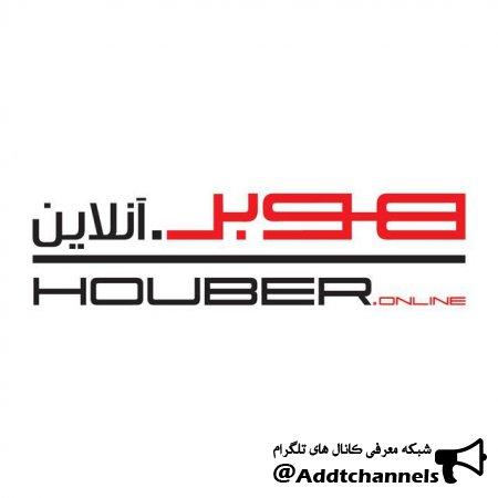 کانال Houber.Online