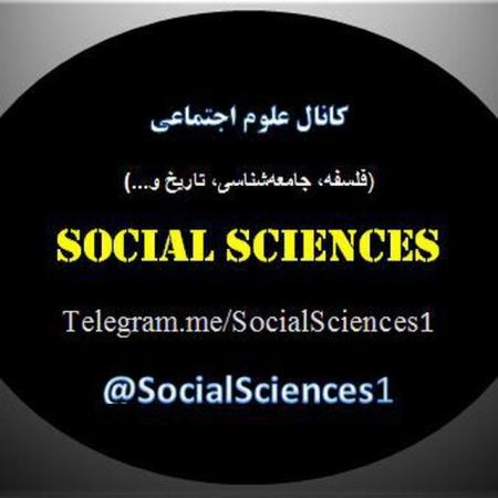 کانال علوم اجتماعی